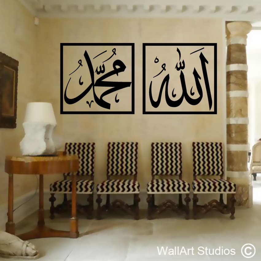 Allah Wall Art Stickers